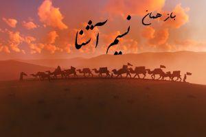 باز همان نسیم آشنا 6 / اشاره های زیبای قرآن کریم به امام حسین علیه السلام