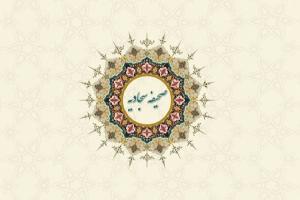 صحیفه سجادیه _ 18