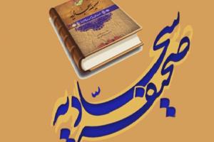 صحیفه سجادیه _ 20