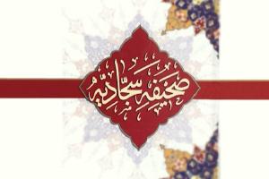 صحیفه سجادیه _ 22